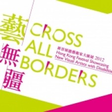 Cross All Borders 2012