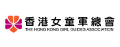 The Hong Kong Girl Guides Association