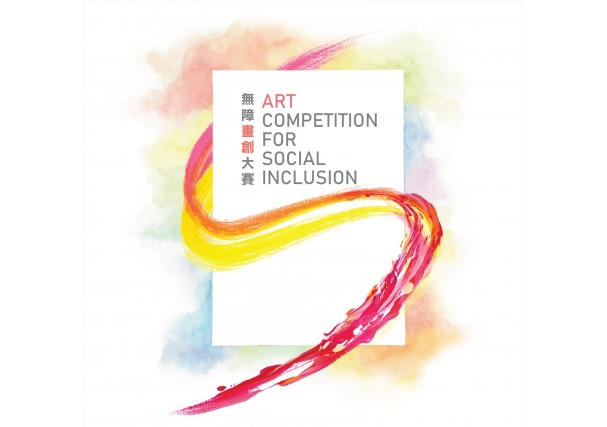 Hong Kong Art Competition for Social Inclusion is currently open for application